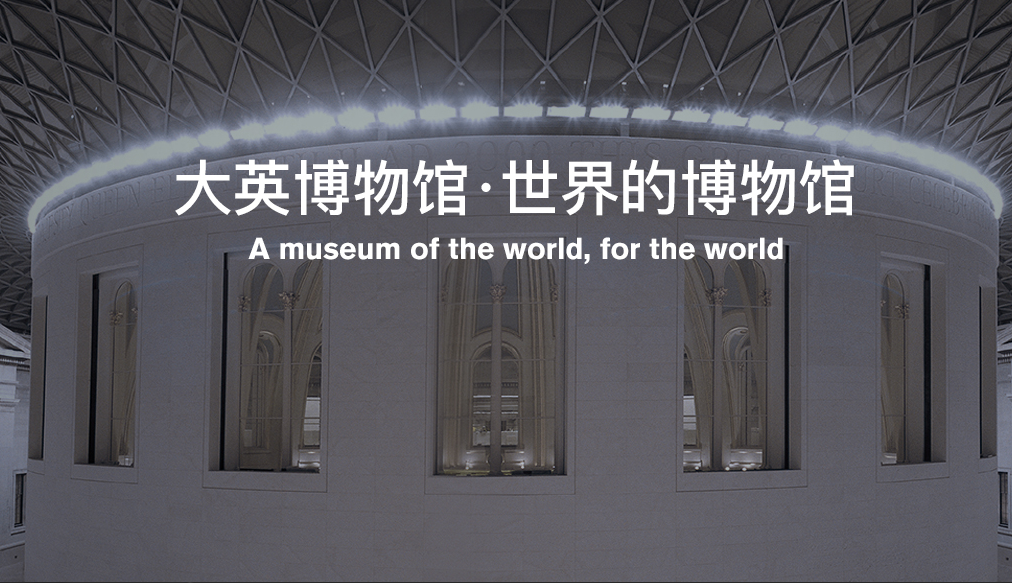大英博物馆旗舰店