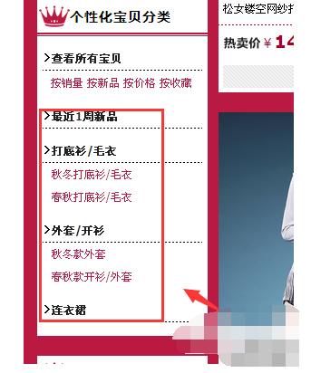 淘宝店铺首页的分类栏怎么设置到靠右.png