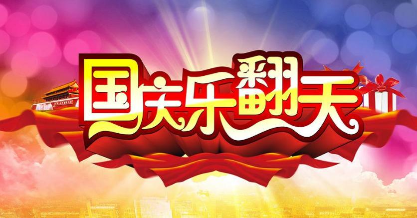 国庆焕新黄金周活动