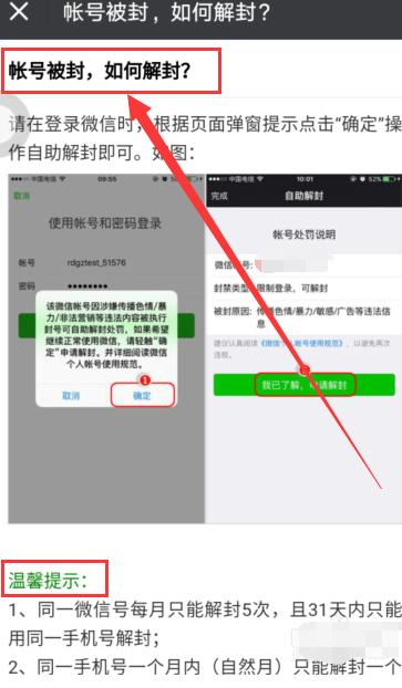 微信部分功能被限制怎么解封.png