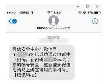 微信解封能跳过好友辅助验证吗.png
