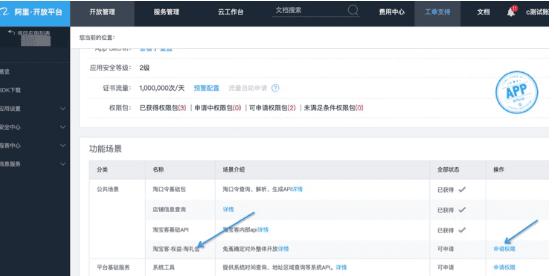 淘礼金API权限申请步骤.png