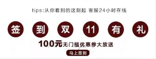 2018双11签到如何领优惠券.jpg