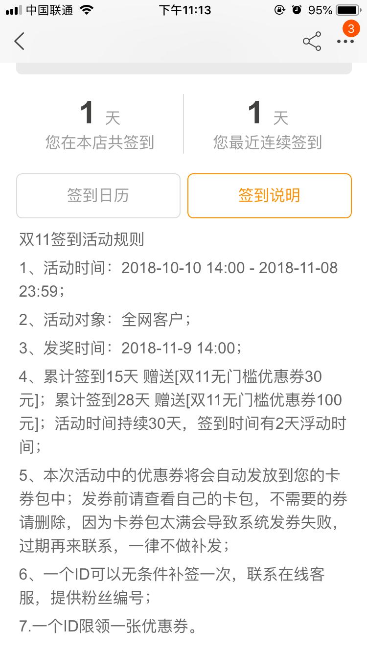2018双11签到如何领优惠券.png