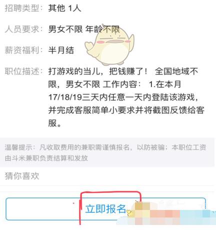 支付宝大学生活怎么发布兼职.png