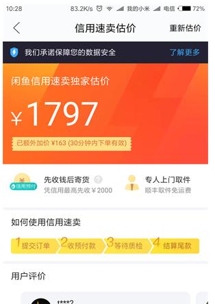 闲鱼信用回收骗局.png