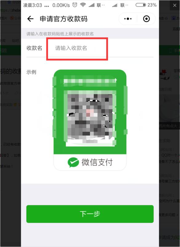 微信二维码收款的名字能改吗?如何申请收款码?