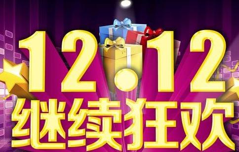 2018年淘宝双12预热期间价格.png