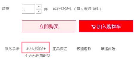"""天猫国际新增""""30天质保+""""服务"""