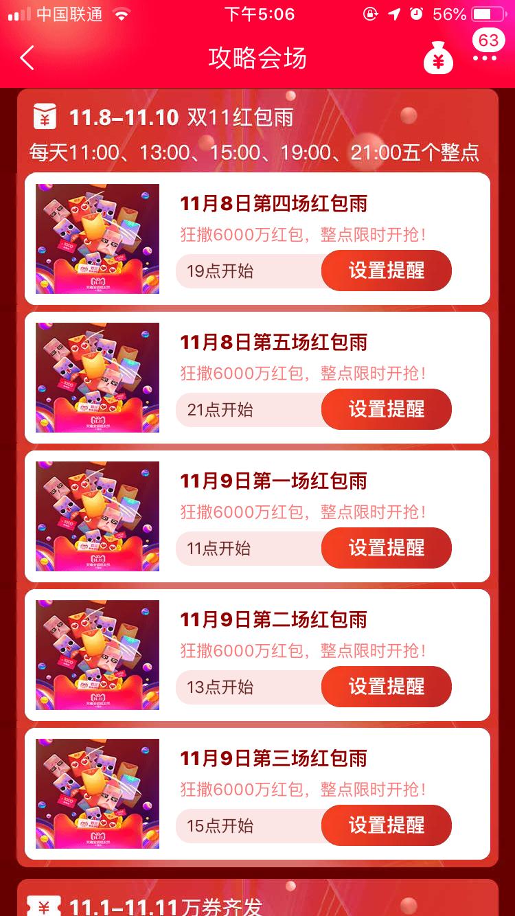 2018双11有红包雨吗?双11红包雨什么时候开始?.png