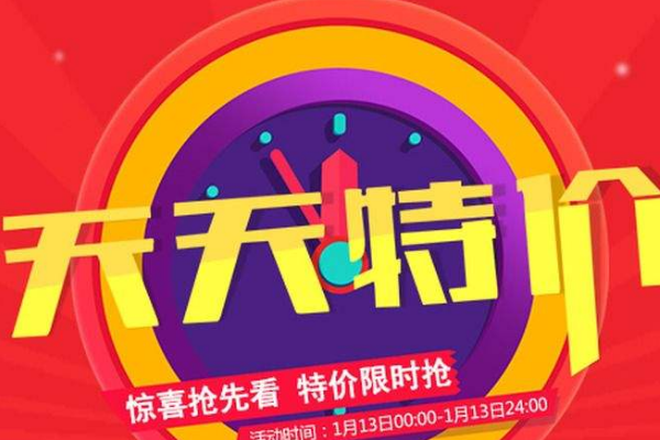 2018年天天特价双十二活动招商公告