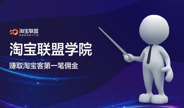 2019年最新淘宝联盟淘宝客∑ 升高佣规则技巧解读