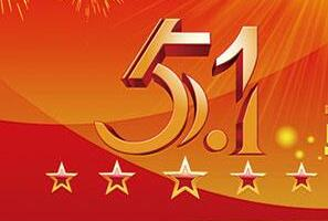 天猫51狂欢节招商规则