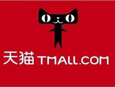 国际大牌天猫开店
