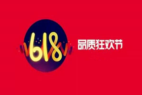 京东618活动
