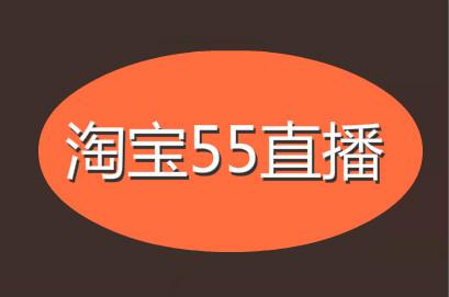 淘宝55直播活动要求