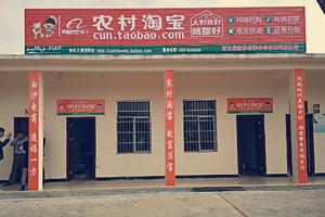 农村淘宝服务站