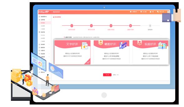 众测网-免费试用体验式电商服务平台-爆款打造工具