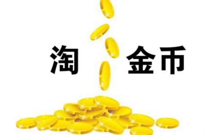 淘金币活动规则