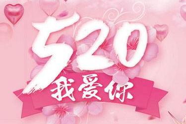 2020年520告白季招商规则是什么?招商要求介绍