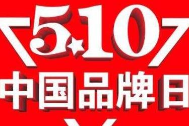 天猫代运营:天猫510新国货大赏招商规则是什么?商家准入规则