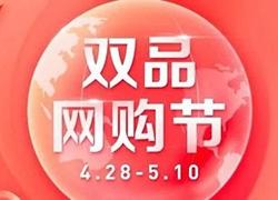 """""""双品网上购物节""""将要打开,电子商务平台竞相公布活动策划方案_开淘网"""