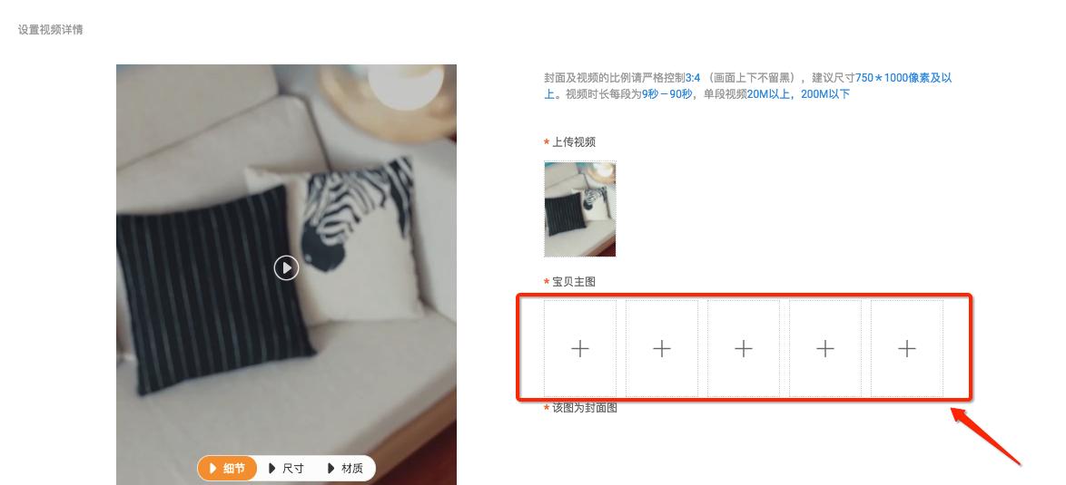 """这里上传的视频长度不能超过60秒,超过60s不会显示在发布页并且一个视频只能用在一个商品上。若商品编辑页只能发布9秒视频,需要点击商品编辑页类目右侧的""""试用新版""""就可以发布60秒视频了。"""