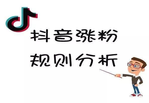 抖音运营涨粉最全攻略!!!