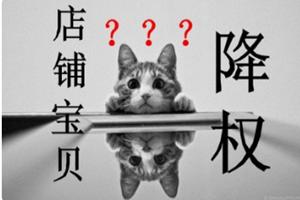淘宝隐形降权是什么意思?有何补救的措施?