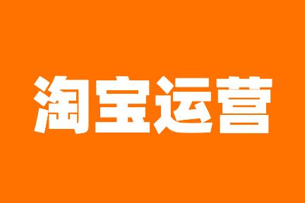 网店运营详细是做什么的?_淘享易电商论坛_旺旺号被降权能恢复吗