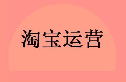 淘宝运营需要注重的几个事项_淘享易电商论坛_淘宝开店