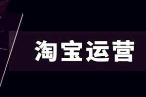 2020年淘宝网店运营该若何制止网店降权?_淘享易电商论坛_旺旺号被降权能恢复吗