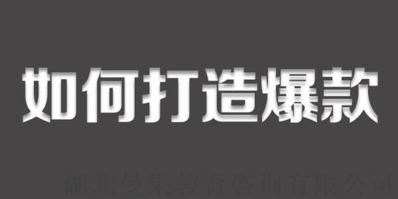 src=/article/http___image.cn.made-in-china.com_cnimg_prod_8d0T529C2Zag_0_淘宝店铺如何打造爆款产品_800x800.jpg&refer=http___image.cn.made-in-china.jpg