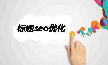 淘宝SEO:看几种关键词的组合技巧