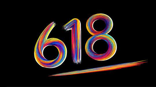 618活动在当天优惠力度最大吗?持续几天?