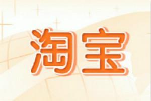 淘宝调整大家电行业管理规范 4月23日生效(上)