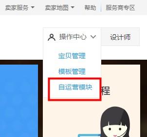 手机淘宝详情页怎么批量修改