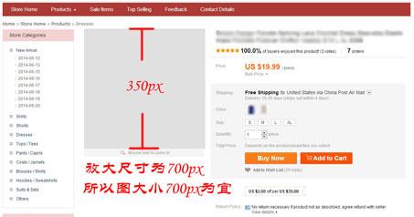 速卖通详情页图片尺寸要求是什么 其他图片要求