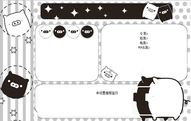 黑白可爱小猪网店促销模板